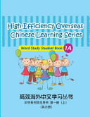 High Efficiency Overseas Chinese Learning Series  Word Study Series  1A