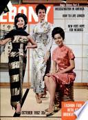 Oct 1962