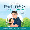 I Love My Grandpa  Bilingual Chinese with Pinyin and English   Simplified Chinese Version