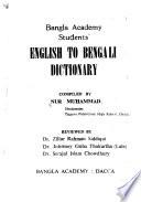 Bangla Academy Students' English to Bengali Dictionary