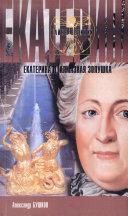 Ekaterina II