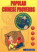 Popular Chinese Proverbs (2010 Edition - EPUB) [Pdf/ePub] eBook