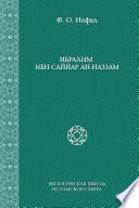 Ибрахим ибн Саййар ан-Наззам