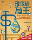 現金流為王2 Pdf/ePub eBook