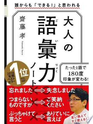 Download 大人の語彙力ノート Free Books - Dlebooks.net