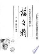 清代著名天文数学家梅文鼎