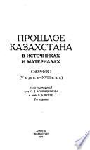 Прошлое Казахстана в источниках и материалах