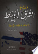 مشروع الشرق الأوسط الكبير وتداعياته السياسية والاقتصادية والتربوية