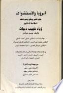 الرؤيا والاستشراف في شعر وفكر ومواقف العلامة الدكتور زياد نجيب ذبيان