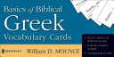 Basics of Bibilical Greek Vocabulary Cards