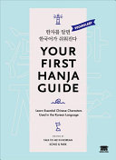 Your First Hanja Guide