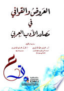العروض والقوافي في مصادر الأدب العربي