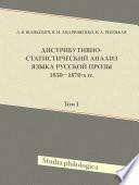 Дистрибутивно-статистический анализ языка русской прозы 1850–1870-х гг