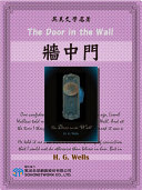The Door in the Wall (牆中門)