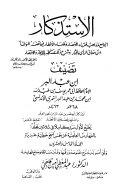 الاستذكار الجامع لمذاهب فقهاء الأمصار وعلماء الأقطاء فيما تضمنه الموطأ من معاني - 54 Pdf/ePub eBook