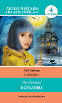 Коралина Coraline Pdf/ePub eBook
