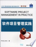 """Software Project Management in Practice"" by Pankaj Jalote"