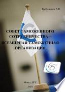 Cовет таможенного сотрудничества-Всемирная таможенная организация