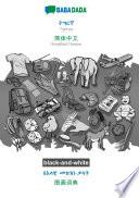 BABADADA black and white  Tigrinya  in ge ez script    Simplified Chinese  in chinese script   visual dictionary  in ge ez script    visual dictionary  in chinese script