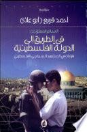في الطريق الى الدولة الفلسطينية