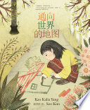 A Map into the World  Mandarin Edition