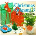 Christmas Origami 3