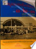 สมุดภาพเมืองไทย