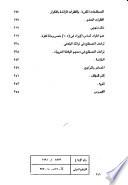 معجم البلاغة العربية