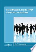 Регулирование рынка труда и занятости населения