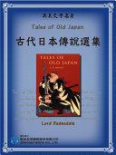 Tales of Old Japan (古代日本傳說選集) ebook