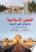 الفنون الإسلامية وتأثيرها في الفنون الأوربية