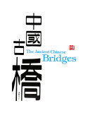 Pdf 中国古橋