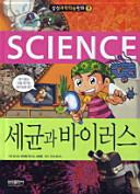 세균과 바이러스(삼성과학학습만화 9)(포켓북(문고판))