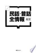 民話・昔話全情報45‐91