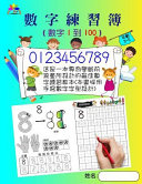 Number Tracing Book for Preschoolers and Kids Ages 3 5 Number 1 to 100 chinese