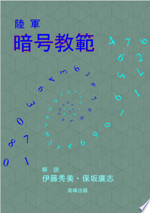 Download 陸軍暗号教範 Free Books - All About Books