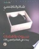 سجون بلا قضبان؛ يحدث في العالم العربي الآن