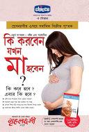 What To Expect When You are Expecting in Bengali (কি করবেন যখন মা হবেন ? : কি করে হবে ? এবার কি হবে ?)