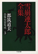 Cover image of 雪崩連太郎全集