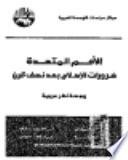 الامم المتحدة: ضرورات الاصلاح بعد نصف قرن: وجهة نظر عربية