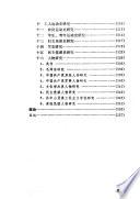 中共党史研究七十年