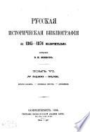 Russkaja istoričeskaja bibliografija za 1865-1876 vključitel'no
