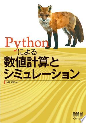 Download Pythonによる数値計算とシミュレーション Free Books - Get Bestseller Books For Free