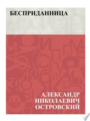 Download Бесприданница Free Books - Reading Best Books For Free 2018
