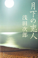 Cover image of 月下の恋人