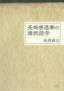 長崎唐通事の満洲語学 / 松岡雄太
