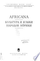 Африканский этнографический сборник