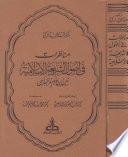 مناظرات في أصول الشريعة الإسلامية بين ابن حزم و الباجي
