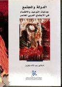 Book cover for al-Dawlah wa-al-mujtama' : jadalīyāt al-tawḥīd wa-al-inqisām fī al-ijtimā' al-'Arabī al-mu'āṣir