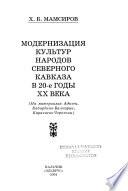 Модернизация культур народов Северного Кавказа в 20-е годы ХХ века